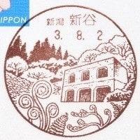 新谷郵便局の風景印 (新規)