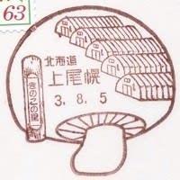 上尾幌郵便局の風景印