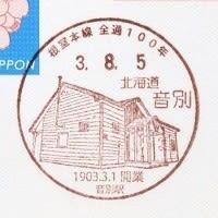 「根室本線(花咲線)開通100周年記念」の小型印 (音別郵便局)