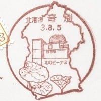 音別郵便局の風景印