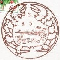 根室平内郵便局の風景印
