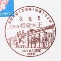「根室本線(花咲線)開通100周年記念」の小型印 (根室大正郵便局)