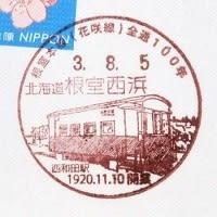 「根室本線(花咲線)開通100周年記念」の小型印 (根室西浜郵便局)