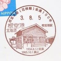 「根室本線(花咲線)開通100周年記念」の小型印 (根室港郵便局)