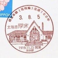 「根室本線(花咲線)開通100周年記念」の小型印 (厚床郵便局)