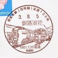「根室本線(花咲線)開通100周年記念」の小型印 (釧路浪花郵便局)