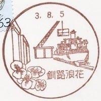 釧路浪花郵便局の風景印