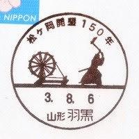 「松ヶ岡開墾150年」の小型印 (羽黒郵便局)