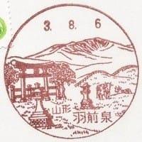 羽前泉郵便局の風景印