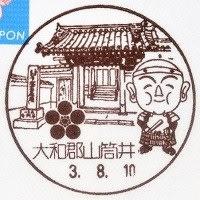 大和郡山筒井郵便局の風景印