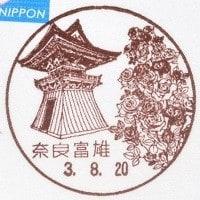 奈良富雄郵便局の風景印 (新規)