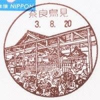 奈良鳥見郵便局の風景印 (新規)