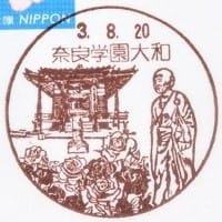 奈良学園大和郵便局の風景印 (新規)