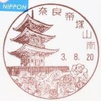 奈良帝塚山南郵便局の風景印 (新規)