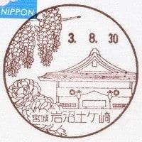 岩沼土ケ崎郵便局の風景印 (新規)