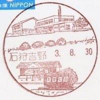 石狩吉野郵便局の風景印 (新規)