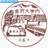 金沢大学内郵便局の風景印 (新規)
