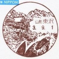 東沢郵便局の風景印 (新規)