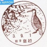 島越郵便局の風景印 (新規)