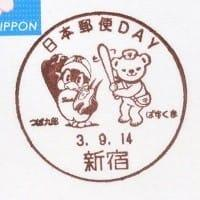 「日本郵便DAY」の小型印 (新宿郵便局)