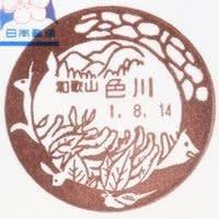 色川郵便局の風景印(新規)