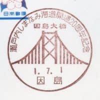 瀬戸内しまなみ海道開通20周年記念の小型印 (因島郵便局)