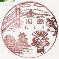 因島郵便局の風景印