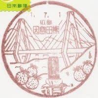 因島田熊郵便局の風景印