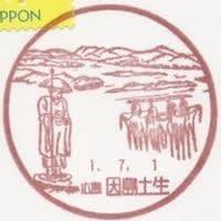 因島土生郵便局の風景印