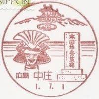 中庄郵便局の風景印