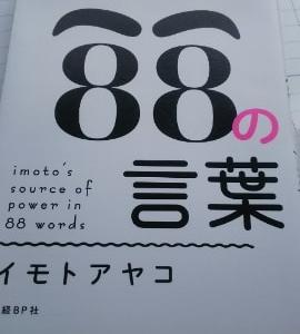 イモトアヤコさんの本