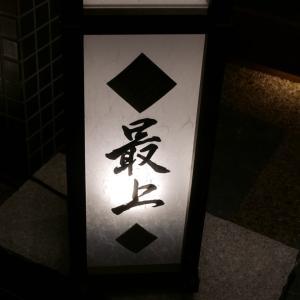 ☆お寿司も天ぷらも!!両方食べたい欲張りやさんにおススメ!!西麻布のオシャレな割烹☆