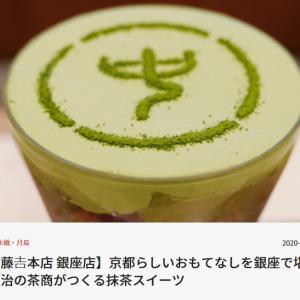 ☆最高級の抹茶を使用した贅沢なパフェが銀座で楽しめちゃう~♪☆