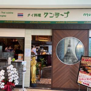 ☆【期間限定】20種類の本格的なタイ料理が食べ放題!!980円で楽しめるバイキングランチ☆