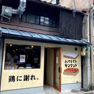 ☆「鶏に謝れ!!」京都で愛されてきた「ハイライト食堂」がカツサンド専門店をニューオープン!!☆