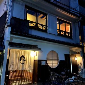 ☆免疫力アップ!!と美肌効果の参鶏湯を京町家の趣きある佇まいで♪韓国食堂入ル ゴショミナミ☆