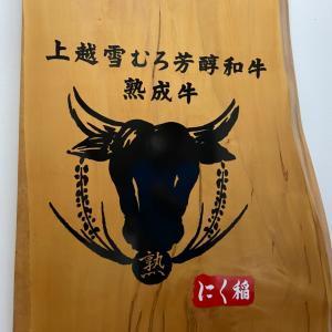 ☆豊潤な熟成香が楽しめる雪むろ芳醇和牛の美味しさを堪能できる焼肉屋さん☆にく稲☆