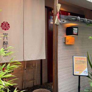 ☆京都に旅行気分が味わえる銀座の隠れ家風和食屋さん☆宵酔堂☆