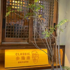 ☆参鶏湯と韓国餃子はマストオーダー!!モダンで新しいスタイルの韓国料理屋さん☆