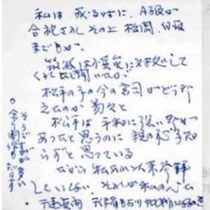 1975年を最後に昭和天皇が靖国神社を参拝しなくなった理由