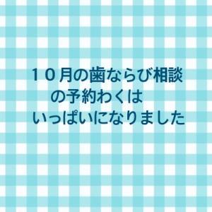 10月の歯ならび相談 予約状況(^.^)