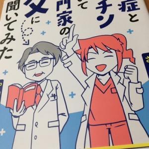 わかりやすい感染症の本(*^-^*)