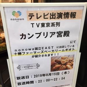 十勝産小麦100%のパン(^.^)