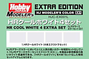 HJモデラーズカラーセット EX1 HRクールホワイト4セット発売決定