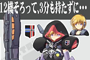 MS少女 MS-09R リック・ドム【デザイン編】公開