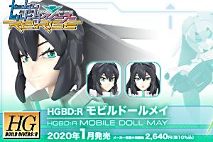 HGBD:R モビルドールメイ、2020年1月発売決定(商品情報、うごかしてみた動画公開)