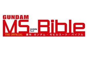 ガンダムモビルスーツバイブル 59号 バンシィ・ノルン、2020年8月11日発売