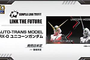 ガンプラ40周年記念アイテム「AUTO-TRANS MODEL RX-0 ユニコーンガンダム」、企画進行中