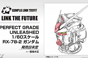 ガンプラ40周年記念アイテム「PERFECT GRADE UNLEASHED 1/60スケール RX-78-2 ガンダム」、企画進行中