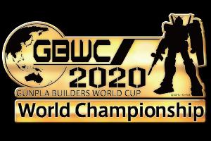 『ガンプラビルダーズワールドカップ2020』の開催延期決定